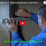 Видеоурок №2. Как вмазать коробки под розетки и крепить кабеля, трубы в штробе