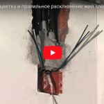 Видео урок № 4. Расцветка и правильное подключение жил электрических кабелей